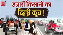 भारी तादाद में ट्रैक्टरों समेत किसानों ने किया दिल्ली कूच, 26 की परेड में लेंगे हिस्सा