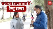 AAP Youth Wing मध्य हरियाणा की संयोजक Renu Rana की Punjab Kesari से खास बातचीत