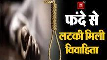 हत्या या आत्महत्या! Jhajjar में फंदे से लटकी मिली महिला की लाश