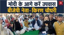 BJP पर कांग्रेस विधायक kiran chaudhary का तीखा प्रहार,'किसान अपने हक की लड़ाई लड़ रहे है'