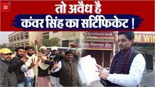 जांच रिपोर्ट से हुआ खुलासा, नव नियुक्त चेयरमैन कंवर सिंह का 10वीं का सर्टिफिकेट निकला अवैध
