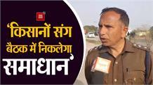Shahjahanpur Border पर चल रहे Farmer Movement को लेकर DSP राजेश कुमार से खास बातचीत