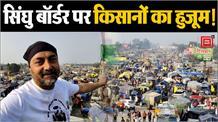 'किसान ट्रैक्टर परेड' सिंघु बॉर्डर पर किसानों का हुजूम लगा, किसानों ने कहा दिल्ली जाएंगे