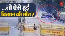 Farmer की मौत गोली से नहीं, Tractor पलटने से हुई...देखिए CCTV में कैद तस्वीरें