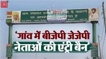 लोगों ने दी चेतावनी, कहा- गांव में ना घुसे BJP-JJP नेता