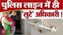 Karnal की नई पुलिस लाइन में घुसे चोर, कई अधिकारियों के घरों में की चोरियां