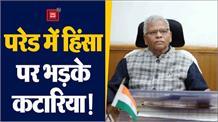 'दिल्ली किसान परेड' में हिंसा पर केंद्रीय मंत्री रतन लाल कटारिया का बयान, 'उपद्रवी किसान नहीं हो सकते'