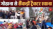 परेड के लिए Gohana से सैंकड़ों ट्रैक्टर रवाना, किसान बोले- सरकार जगह दे...वरना अंजाम गंभीर होंगे