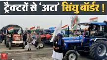 सिंघु बॉर्डर पर ट्रैक्टरों का 'महाकुंभ', तस्वीरें हैरान कर देंगी