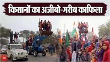दिल्ली कूच के लिए कुलेरी गांव से निकाल किसानों का अजीबो गरीब काफिला, देखकर रह जाएंगे हैरान