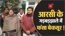 सामने आई अधिकारियों की बड़ी लापरवाही,एक शख्स के घर पहुंच गई 5 गाड़ियों की आरसी
