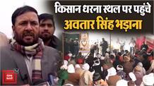 किसान आंदोलन को अवतार सिंह भड़ाना का समर्थन, किसानों से संयम रखने की अपील