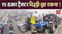 15 हज़ार से अधिक ट्रैक्टर दिल्ली के लिए रवाना, GURNAM SINGH CHADUNI के आदेश की पालना-किसान
