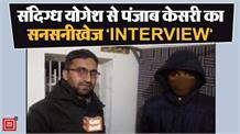 सिंघु बार्डर पर पकड़े गए संदिग्ध योगेश से पंजाब केसरी का सनसनीखेज इनटरव्यू, पवन राठी के साथ