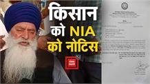 किसानों के लिए लंगर लगाने वाले जसबीर सिंह को NIA को नोटिस, पूछताछ के लिए बुलाया दिल्ली