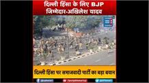 दिल्ली हिंसा: Akhilesh Yadav ने BJP पर फोड़ा ठीकरा, बोले- 'जो हालात बने उसके लिए वही जिम्मेदार'