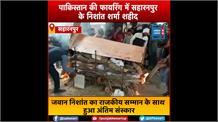 जवान निशांत वर्मा का राजकीय सम्मान के साथ हुआ अंतिम संस्कार, विदाई देने उमड़ा जनसैलाब