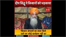 दिल्ली हिंसा पर बोले किसान नेता गुरनाम सिंह चढूनी, कहा- दीप सिद्धू ने किसानों को भड़काया