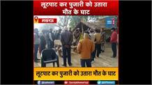 लखनऊ: यूपी में पुजारियों को बनाया जा रहा निशाना, दानपात्र लूटकर कर दी पुजारी की हत्या