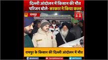 Rampur के किसान की दिल्ली आंदोलन में मौत, मृतक के दादा बोले- पुलिस ने माथे पर मारी गोली