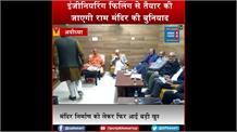 Ram_Mandir: इंजीनियरिंग फिलिंग से तैयार की जाएगी राम मंदिर की बुनियाद