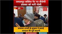 जमालपुर कॉलेज गेट पर बीजेपी प्रवक्ता को मारी गोली, ड्राइवर ने बताई पूरी कहानी...