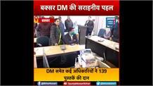 बक्सर DM ने की विश्वामित्र अभियान की शुरुआत,अधिकारियों ने भी दान की पुस्तकें