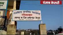 हमीरपुर की दूरस्थ पंचायत लोहाखर में वोटिंग का आलम