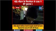 महेंद्र चौहान की गिरफ्तारी के बाद CBI ने देहरादून में डाली बड़ी रेड, किरायेदार से की पूछताछ