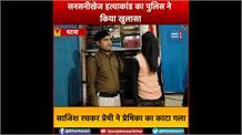 पटना के सनसनीखेज हत्याकांड का पुलिस ने किया खुलासा, प्रेमी ने ही प्रेमिका का काटा गला
