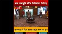 राम मंदिर निर्माण के लिए राज्यपाल द्रौपदी मुर्मू ने दिया 51000 रुपए का चैक