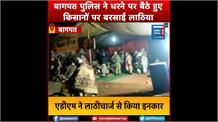 Baghpat में देररात धरनास्थल पर पुलिस ने किसानों पर बरसाईं लाठियां, एडीएम ने लाठीचार्ज से किया इनकार