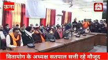 ऊना नगर परिषद में जीत के बाद BJP ने की बैठक,सुनिए क्या कह रहे वितायोग के अध्यक्ष सतपाल सत्ती