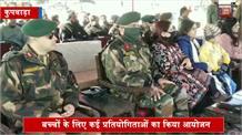 आर्मी डे पर सेना ने कुपवाड़ा में आयोजित किया मेला... बच्चों, युवाओं, बूढ़ों ने जमकर उठाया लुत्फ