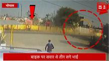 तेज रफ्तार कार ने तीन सगे भाइयों को मारी टक्कर, जमीन से 20 फीट ऊपर उछले...देखिए दर्दनाक नजारा...
