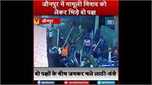 Jaunpur में मामूली विवाद को लेकर आपस में भिड़े दो पक्ष, आधा दर्जन घायल, CCTV में कैद