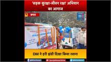 18 जनवरी से 17 फरवरी तक मनाया जाएगा 32 वां राष्ट्रीय सड़क सुरक्षा माह,DM ने जागरुकता रथ को किया रवाना