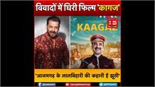 विवादों में घिरी सलमान खान की फिल्म 'कागज', वाराणसी के डेडमैन ने की रोक लगाने की मांग