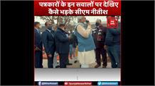 मीडिया से भड़के सीएम नीतीश ने DGP को घुमाया फोन और कहा- एक आदमी रख लीजिए