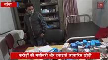 राम भरोसे प्राईमरी हेल्थ सेंटर... रात को ना ही डॉक्टर और ना ही सिक्योरिटी गार्ड