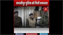 पुलिस को मिली सफलता, शमशेर हत्याकांड का हुआ खुलासा,अपराधी गिरफ्तार
