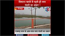 गोरखपुर: रामगढ़ ताल में कश्मीर की तर्ज पर चलने वाला है शिकारा, लेकिन आस-पास लगा है भयंकर गंदगी का अंबार