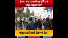 विवि में हंगामा कर रहे छात्रों पर लाठीचार्ज, दौड़ा-दौड़ाकर पीटा