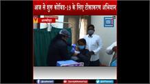 अल्मोड़ा में कोविड-19 के लिए टीकाकरण अभियान शुरू, जिले के दो Hospital में किया जा रहा है टीकाकरण