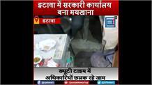 UP: सरकारी कार्यालय में ड्यूटी टाइम में अधिकारियों ने खुलेआम छलक रहे जाम, पकड़े जाने पर बोलने लगे झूठ