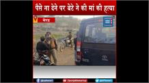 मेरठ: मोबाइल खरीदने के लिए बेटे को पैसे ना देना मां को पड़ा भारी, कर दी सौतेली मां की गला दबाकर हत्या