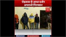 लूट, अपहरण, चोरी, शराब तस्करी की घटना में शामिल आधा दर्जन अपराधी गिरफ्तार