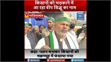 दिल्ली हिंसा पर राकेश टिकैत का बड़ा बयान, सुनिए क्या कहा..