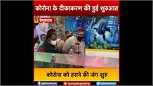 Giriraj Singh ने सदर अस्पताल में फीता काटकर किया CoronaVaccine का उद्घाटन