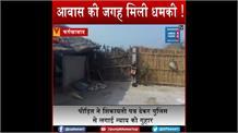 पीएम आवास के नाम पर प्रधानपति ने वसूले 20 हजार रुपए, आवास की जगह मिली धमकी !